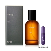 Aesop 悟香水 Tacit(50ml)加贈香水分裝瓶-國際航空版