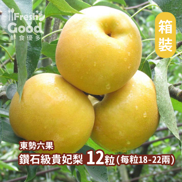 【鮮食優多】六果 鑽石級貴妃梨 箱裝 (18-22兩/粒*12)