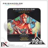『ART小舖』美國 PRISMACOLOR 霹靂馬 72色油性色鉛筆 盒裝