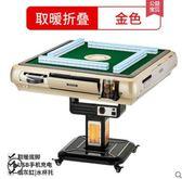如喜麻將機全自動摺疊餐桌兩用電動麻將桌靜音家用四口USB麻將機 卡布奇諾igo