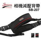 【現貨】SB-207 快扣式  寬4CM 現貨 吉尼佛 Jenova 相機減壓背帶 直型  亦可當手腕帶使用