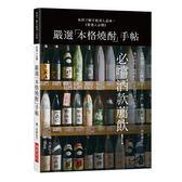 嚴選「本格燒酎」手帖:有所了解才能深入品味!必嚐酒款薦飲!