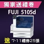 【獨家加碼送2500元7-11禮券】Fuji Xerox DocuPrint 5105d A3黑白雷射印表機/適用CT202388/CT202337/CT351059