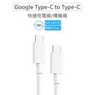 Google USB-C 轉 USB-C 傳輸線/充電線 雙Type-C for Pixel 2/3/4(XL)