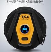 車載充氣泵汽車打氣泵12V便攜式多功能小轎車電動輪胎車用打氣筒   圖拉斯3C百貨
