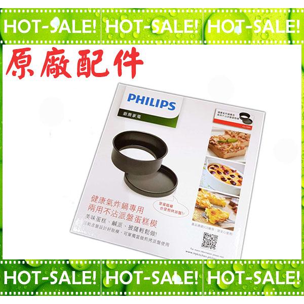 《原廠彩盒裝》Philips CL13391 飛利浦 HD9642 / HD9240 / HD9230 氣炸鍋專用 蛋糕模+烤派盤 (台灣製)