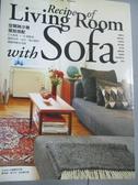 【書寶二手書T9/設計_XAI】空間與沙發擺設搭配範例_Graphic社編輯部