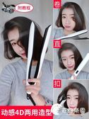 THEO電夾板直發器卷發棒直卷兩用韓國學生直板大卷內扣劉海不傷發-奇幻樂園