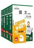 2018年台灣菸酒從業評價職位人員[訪銷]套書