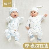 嬰兒衣服橡芽新生嬰兒兒衣服初生純棉和尚服連身春夏秋冬季剛出生薄 快速出貨
