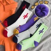 【降價兩天】ins長襪子女韓國學院風毛巾底韓版外穿ulzzang潮男街頭歐美滑板襪