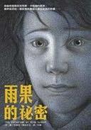 二手書博民逛書店 《雨果的秘密》 R2Y ISBN:9789575708948│Tai WAN Dong Fang/Tsai Fong Books