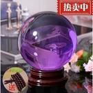 水晶球 招財旺運紫色水晶球擺件鎮宅風水球客廳酒櫃玄關辦公室桌家居擺件  MKS交換禮物
