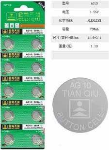 水銀電池/鈕扣電池LR1130/LR54/AG10 (10顆入/卡)~適用計算機.玩具.電子用品【瞎拼有理】
