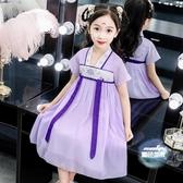 漢服女童 女童漢服夏裝中國風襦裙新款洋裝子兒童超仙齊胸改良純雪紡裙紫 2色