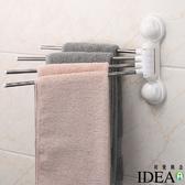 【IDEA】無痕吸盤不鏽鋼四桿旋轉毛巾架 浴巾架 衣架 收納架 置物架 壁貼 掛架 掛鉤【SQ-001】