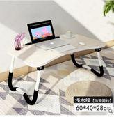書桌 床上小桌子可折疊筆記本電腦懶人做桌學生寢室學習用書 星河光年DF