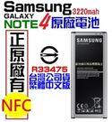 NOTE4 原廠電池-正原廠