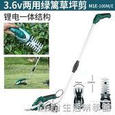 NMS 電動割草機籬笆剪枝機剪園藝多用充電式除草機草坪花園修枝機 生活樂事館