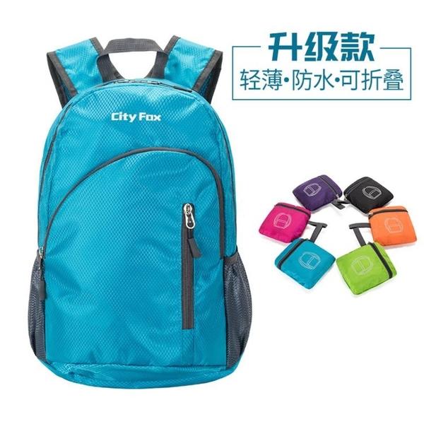 登山背包 戶外包男女款超輕運動包皮膚包可折疊登山包防潑水便攜後背背包