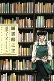 (二手書)圖書館之主(4)