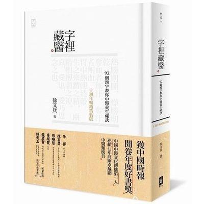 字裡藏醫(92個漢字教你中醫養生祕訣)(十週年暢銷精裝