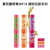 護唇膏 唇膏 媚比琳~寶貝護唇膏SPF13繽紛狂歡系列(1.9g) 3款可選