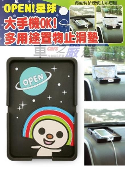 車之嚴選 cars_go 汽車用品【OP-16007】OPEN小將 星空系列 多功能置物盤 收納盒 置物止滑墊