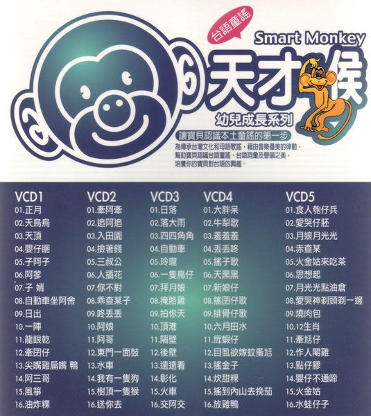 天才猴幼兒成長系列  台語童謠 VCD 5片裝珍藏版 (音樂影片購)