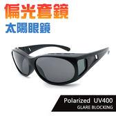 MIT時尚黑偏光套鏡 免脫眼鏡 太陽眼鏡 物超所值 舒適方便 抗UV400 台灣製造 檢驗合格