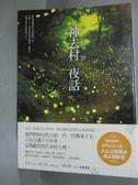 【書寶二手書T6/翻譯小說_JEY】哪啊哪啊-神去村夜話_三浦紫苑
