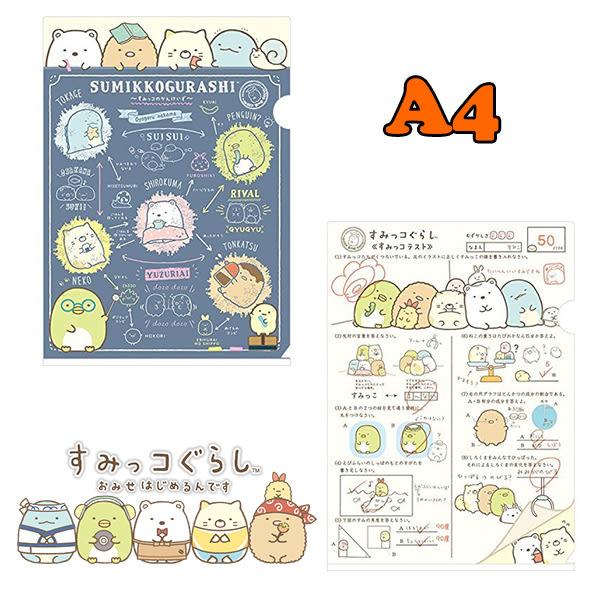 角落生物 文件夾 A4 單層 Sumikko Gurash 日本正版 該該貝比日本精品 ☆
