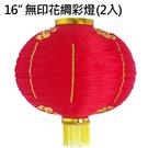 """節慶王【Z051456】16""""..."""