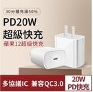 台灣現貨 快充插頭20W PD 蘋果 快充頭12充電器PD快充頭閃充iPad插頭XsMAXXR平板12