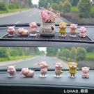 車內飾品擺件車上裝飾女可愛汽車中控臺創意卡通車載玩偶網紅 豬 樂活生活館