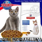 【培菓平價寵物網 】美國Hills希爾思》熟齡貓活力長壽雞肉配方3.5kg7.71磅/包