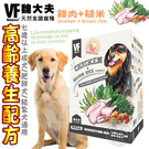 此商品48小時內快速出貨》美國VF魏大夫》高齡犬雞肉+米配方-500g