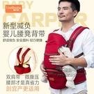 嬰兒腰凳背帶四季透氣多功能前抱式小孩抱帶新生兒童坐凳寶寶單凳【小艾新品】