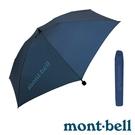 【mont-bell】TRAVEL UMBRELLA 超輕量旅行折疊傘『藍黑』折傘.晴雨傘.防風傘.防曬傘 1128552