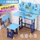 學習桌兒童書桌簡約家用課桌小學生寫字桌椅套裝書櫃組合男孩女孩『毛菇小象』