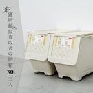 掀蓋式/塑膠箱/置物箱【二入】米盧斯可自由堆疊直取式收納箱【30L】 KGB-301  dayneeds