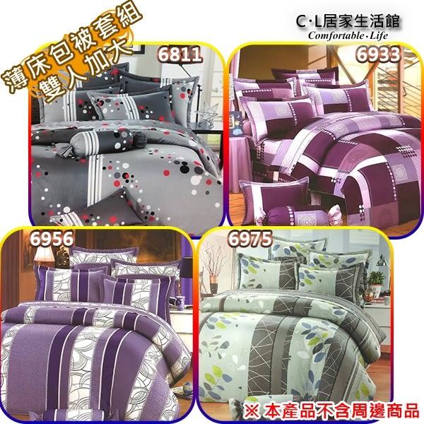 【 C . L 居家生活館 】雙人加大薄床包被套組(6811/6933/6956/6975)