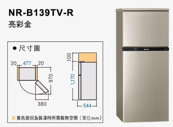 Panasonic 國際牌 上下門MIDDLE系列冰箱 NR-B139TV-R 亮彩金 130公升