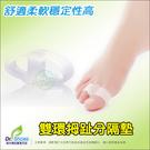 雙環姆指拇指 腳趾分隔墊 採用耐用超軟高彈性可塑性優材質╭*鞋博士嚴選鞋材