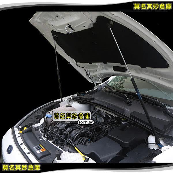 莫名其妙倉庫【SU012 引擎蓋頂桿】自動升高 自動 頂桿 免鑽孔 直上 福特 Ford 17年 Escort