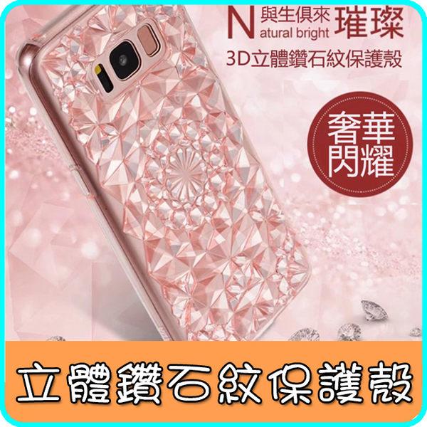 三星 Galaxy S8 Plus 6.2吋 手機殼 水晶系列 蘇拉達 3D 立體 鑽石紋 矽膠 軟殼 手機套 保護殼