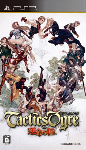 PSP皇家騎士團 2:命運之輪亞洲日文版