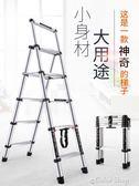 家用梯子折疊人字梯室內多功能五步扶梯加厚鋁合金伸縮梯工程樓梯    color shopYYP