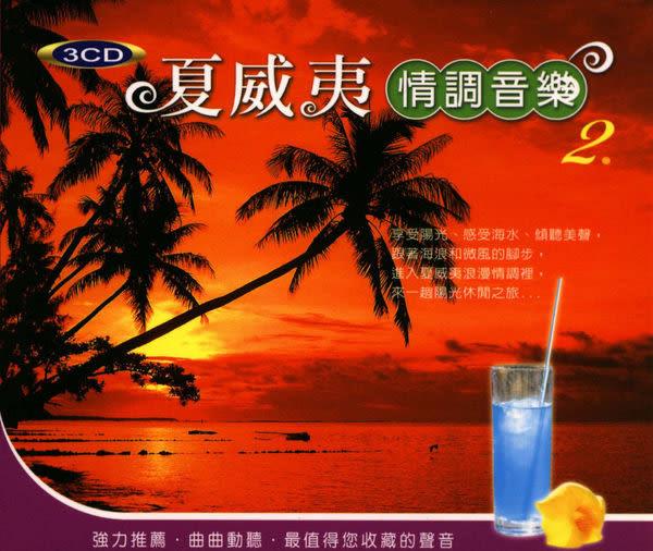 夏威夷情調音樂二 CD 3片裝  (購潮8)