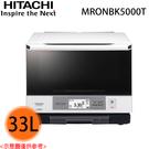 【HITACHI日立】33L 過熱水蒸氣烘烤微波爐 MRONBK5000T 送貨到府
